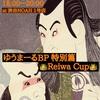 5/30 ゆうまーるBP 特別篇 Reiwa Cup