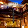 湯河原 「源泉 上野屋」雨でも観光できる湯河原温泉旅館宿