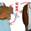90年代ファッションの復活?(今日の朝イチ)