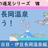 大人の遠足 伊豆長岡温泉に行こう!(2020年3月24日)