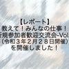 【レポート】「教えて!みんなの仕事!新規参加者歓迎交流会-Vol.8-」(令和3年2月28日開催)を開催しました。