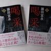 藤田宜永『喝采』
