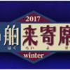 THE舶来寄席2017winter