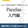 新ブック『Pythonで始めるデータサイエンス Pandas入門編』をリリースしました