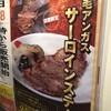 松屋のサーロインステーキを食べてきた