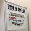 放送大学高知学習センターにて、「アドラー心理学入門」の面接授業を行いました。1/3が県外からの参加者でした。
