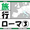 【旅行】ローマ③体験記