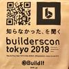 builderscon tokyo 2018 1日目(9/7金)まとめ&感想 #builderscon