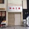 【高知市帯屋町】夢見る街には「ゆめ工房」