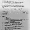失業保険(雇用保険)の手続きーハローワークへ①ー受給期間の延長申請