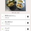 ダイエットアプリと便秘のハナシ