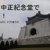台湾の『中正紀念堂』は筋トレついでに観光もできるのでオススメ!