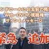 Wisdom2.0ドキュメンタリー映像のクラウドファンディング、緊急追加枠の設定完了しました!
