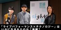 Rhizomatiks真鍋大度×MIKIKOによる「ライブパフォーマンス×テクノロジー」はいかに生まれたのか【後編】