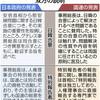 政府と国連の公表内容に差 政府、日韓合意で「事務総長が賛意」 - 東京新聞(2017年5月30日)