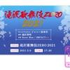 滝沢歌舞伎ZERO2021 生配信の余韻とヒトリゴト