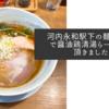 河内永和駅下の麺屋工藤で醤油鶏清湯らーめんを頂きました