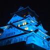 2017/11/14 Osaka Blue Castle