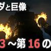 【78】【ワンダと巨像 PS4】リメイクされし第13~第16の華麗なる巨像たちの感想・倒し方