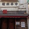 横浜中華街、海員閣が建替え閉店