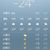 爽やかハルビン極寒旅行 氷祭り&ワンダ室内スキー&冬の服装 準備