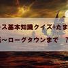 ワンピース基本知識クイズ+たまに難問!!!第1話~ローグタウンまで 73問【ONE PIECE】