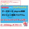 【中級編】PLC(シーケンサ)によるサーボモータdegree座標検索演算方法
