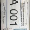 東京ハーフマラソン2020をご存じですか?