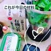 野草酵素を、日頃どんな風に飲んでいるか?!!