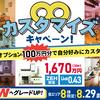 ☆★新登場★☆!8月のお得キャンペーン!!