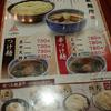 「三田製麺所」@北新地