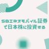 【高配当株投資】SBIネオモバイル証券で日本株に投資する