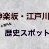 神楽坂・江戸川橋で歴史を感じたスポットまとめ