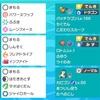 【剣盾/上位禁止ダブル】ウインミトムカビゴン その2【シーズン11】