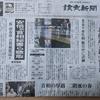 月曜日が休日の読売新聞や日経新聞の1面