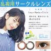乱視の方でもカラコンができるんです!日本初の乱視用ナチュラル1dayカラコン「ワンデーアイレ リアルUV トーリック」