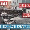 【TOCANA】北海道地震で住宅倒壊した土地は軟弱地盤の宅地造成地だった!首都直下地震で更なる大惨事?