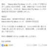 mavic mini fly more comboの発売日が11月22日に延期になったようです
