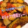 【簡単絶品】彩り野菜のキーマカレー!ルーに2手間アレンジを加えるだけで美味しい!