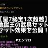 【エンドレスフロンティア】ついにコンプリート!星7秘宝1次超越『地獄王の武具セット』のセット効果を公開!