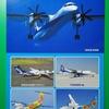 ANA DHC-8 Qシリーズ