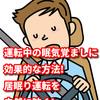 運転中の眠気覚ましに効果的な方法! 居眠り運転を未然に防ぐ!