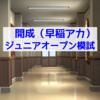 開成Jr.模試【偏差値-点数表】出題内容(早稲アカ5年:2020/12/6)・学校別ジュニアオープン模試