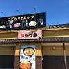 【かつ庵】期間限定! 牡蠣とじ丼弁当をテイクアウト。