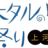 ほたる情報 ふじの ホタルの里祭り 令和2年は開催中止!