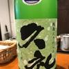 高知県『久礼(くれ) 純米 おりがらみ 生酒』をいただきました。