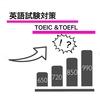 英語試験(TOEIC・TOEFL)対策③