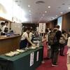キーコーヒーの2019年株主総会と2000万円不足する年金ライフ