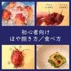 【初心者向け】ホヤのさばき方と食べ方(刺身や加熱料理)