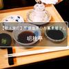 【栃木旅行】那須塩原のお蕎麦屋さん 胡桃亭